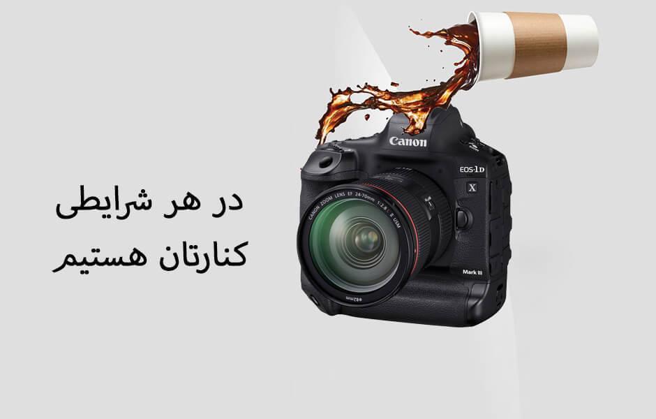 تعمیرگاه مرکزی دوربین / ایده آل دوربین